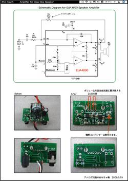 Ciger_box_speaker_circuit